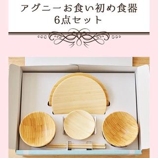 アグニー お食い初め食器・歯固め石セット(お食い初め用品)
