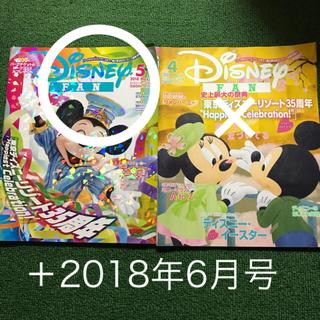 ディズニー(Disney)のninoari様専用 ディズニー ファン 2018年5月号 6月号2冊セット(アート/エンタメ/ホビー)