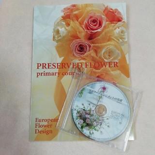 プリザーブドフラワー フラワーアレンジメント テキスト&DVD(プリザーブドフラワー)
