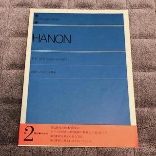 全訳 ハノン ピアノ教本(クラシック)