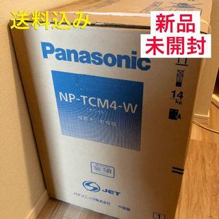 パナソニック(Panasonic)の【新品・未開封】プチ食洗 NP-TCM4(食器洗い機/乾燥機)