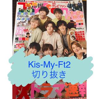 キスマイフットツー(Kis-My-Ft2)の月刊TVfan 2019年10月号 Kis-My-Ft2切り抜き(アート/エンタメ/ホビー)