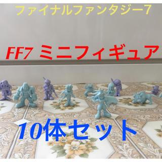 スクウェアエニックス(SQUARE ENIX)のFF7 ミニフィギュア 10体セット(ゲームキャラクター)