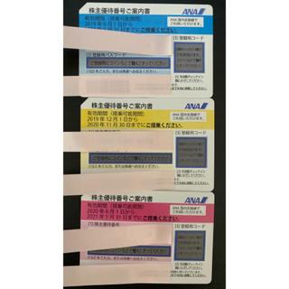 ANA(全日空)株主優待券 3枚(航空券)
