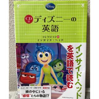ディズニー(Disney)のディズニ-の英語コレクション 10(語学/参考書)