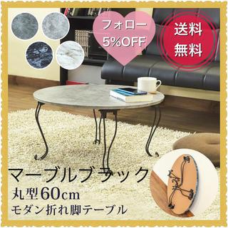 モダン折れ脚テーブル 丸型 マーブルブラック(ローテーブル)