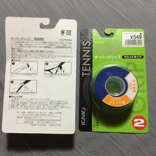 マユチビ様専用 テニス グリップテープ 青(ラケット)