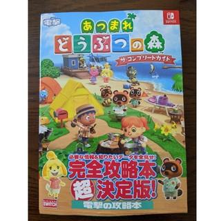 ニンテンドースイッチ(Nintendo Switch)の送料無料 どう森 コンプリートガイド(その他)