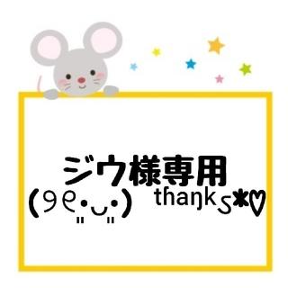 ジウ様専用(୨୧•͈ᴗ•͈)◞ᵗʱᵃᵑᵏઽ*♡(TVドラマ)