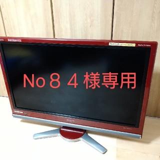 アクオス(AQUOS)のNo84様専用(テレビ)