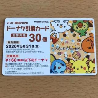 ミスタードーナツ 福袋 2020 ドーナツ 引換券 30個 ミスド カード(フード/ドリンク券)