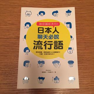 Riina様日本人 流行語 を中国語で(趣味/スポーツ/実用)