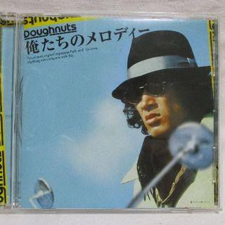 「俺たちのメロディ」CD 懐かしいドラマ曲など(テレビドラマサントラ)