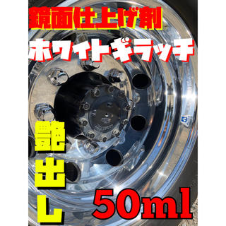 ホワイトギラッチ 艶出し 最終 鏡面仕上げ剤 アルコア メッキ ホイール 磨き(トラック・バス用品)