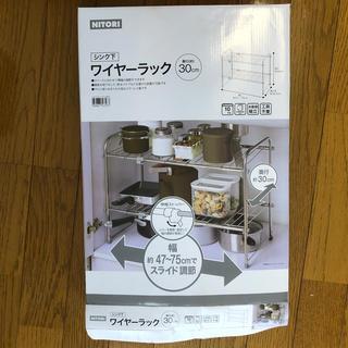 ニトリ(ニトリ)のシンク下ワイヤーラック ニトリ 新品未使用(キッチン収納)