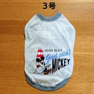 ディズニー(Disney)の【新品】  3号  ミッキー  Tシャツ  ホワイト 犬服(犬)