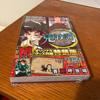 シュウエイシャ(集英社)の鬼滅の刃 20巻 特装版(少年漫画)