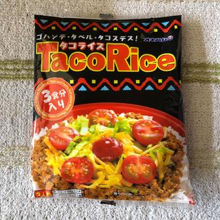 タコライス 3食セット(レトルト食品)
