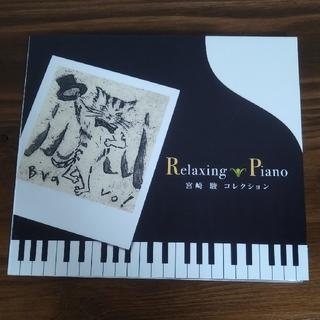 ジブリ(ジブリ)のリラクシング・ピアノ~宮崎駿コレクション Relaxing Piano(ヒーリング/ニューエイジ)