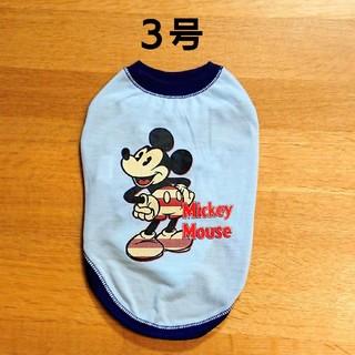 ディズニー(Disney)の【新品】 3号 ミッキー  クール Tシャツ  水色 犬服(犬)