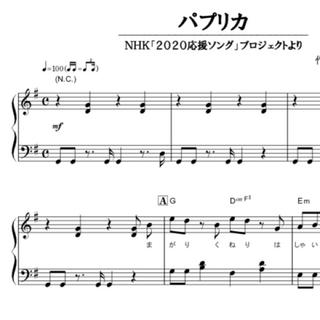 パプリカ 初心者向け 楽譜(童謡/子どもの歌)
