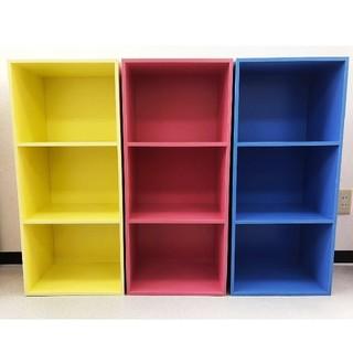 【送料無料】カラーボックス3段  3個セット展示品(各色三個組)(本収納)
