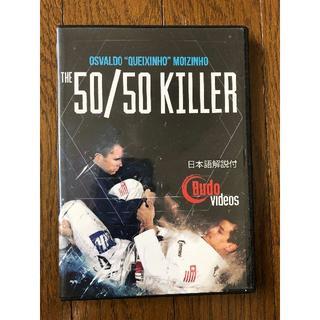 【柔術教則DVD】THE 50/50 KILLER(格闘技/プロレス)