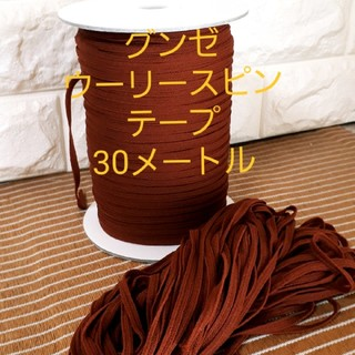 グンゼ(GUNZE)のグンゼ ウーリースピンテープ30メートル(生地/糸)