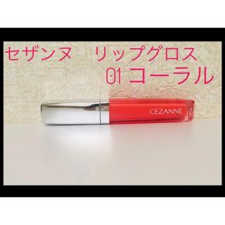 セザンヌケショウヒン(CEZANNE(セザンヌ化粧品))のセザンヌ ジェルグロスリップ 01 コーラル(リップグロス)