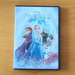 ディズニー(Disney)のアナと雪の女王2 DVD(アニメ)