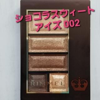 リンメル(RIMMEL)のリンメル ショコラスウィート アイズ 002(アイシャドウ)