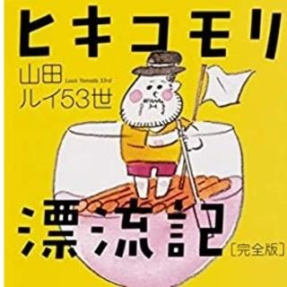 ヒキコモリ漂流記 [完全版](文学/小説)
