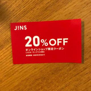 ジンズ(JINS)のJINS オンラインクーポン 20%OFF(その他)