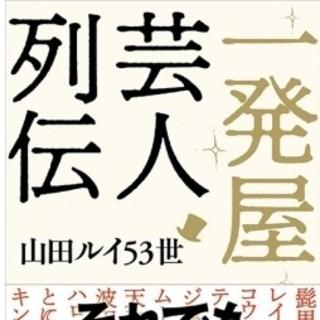 一発屋芸人列伝 山田ルイ53世 (ノンフィクション/教養)