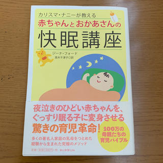 アサヒシンブンシュッパン(朝日新聞出版)の赤ちゃんとおかあさんの快眠講座(結婚/出産/子育て)