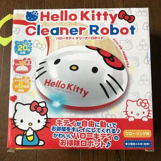 ハローキティ(ハローキティ)のハローキティ  お掃除ロボット 掃除機(掃除機)