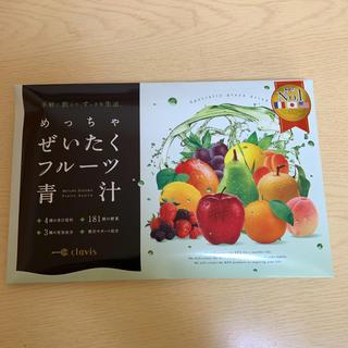 クラヴィス 新品未開封 clavis めっちゃぜいたくフルーツ青汁(青汁/ケール加工食品)