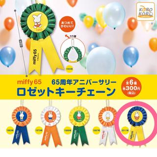 【新品未開封】ミッフィーロゼットキーチェーン 2011年(キャラクターグッズ)