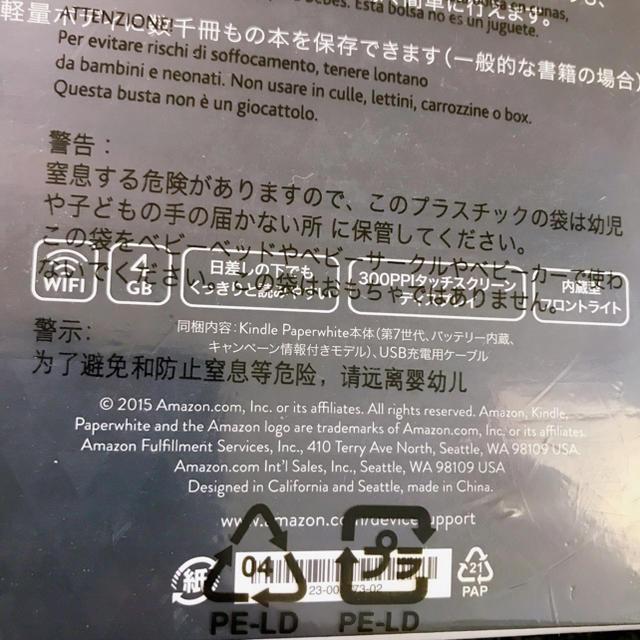 新品未開封 Kindle Paperwhite マンガモデル スマホ/家電/カメラのPC/タブレット(電子ブックリーダー)の商品写真