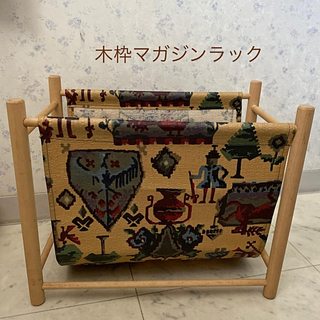 レトロ★マガジンラック(マガジンラック)