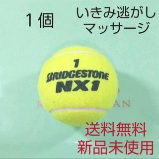 ブリヂストン(BRIDGESTONE)のテニスボール 1球 新品未使用(ボール)