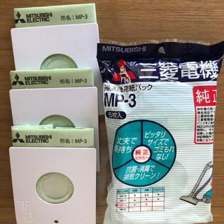 ミツビシデンキ(三菱電機)の三菱電機・純正掃除機用紙パックMP-3(日用品/生活雑貨)