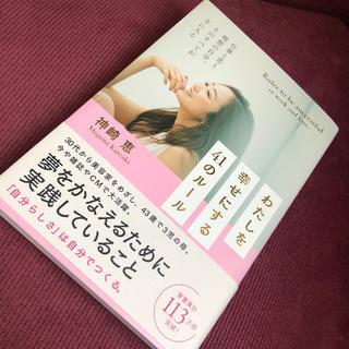 コウダンシャ(講談社)の超美品 神崎恵 本 著者わたしを幸せにする41のルール(ファッション/美容)