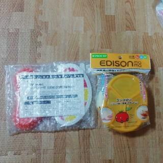 ルクルーゼ(LE CREUSET)のル・クルーゼはじめての離乳食セットとEDISON babyコンテナセット(離乳食器セット)