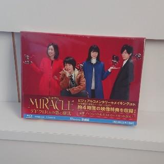 嵐 - MIRACLE デビクロくんの恋と魔法 Blu-ray 初回限定生産