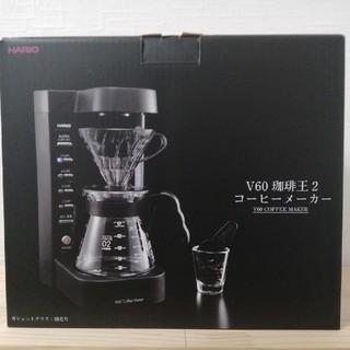 ハリオ(HARIO)のHARIO 珈琲王2 V60(コーヒーメーカー)