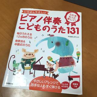 いちばんやさしいピアノ伴奏こどものうた131 : うたをもっと楽しく!(童謡/子どもの歌)