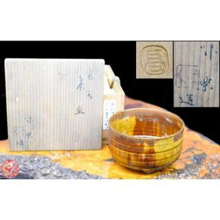 高取焼 十三代 亀井味楽 茶碗 共箱 未使用 年代保証 茶道具 WWTT052(陶芸)