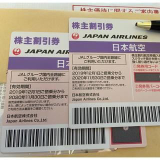 JAL(日本航空) - JAL 株主優待券 日本航空 2枚