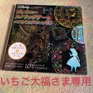 ディズニー(Disney)のディズニースクラッチアートベストセレクション10(アート/エンタメ)